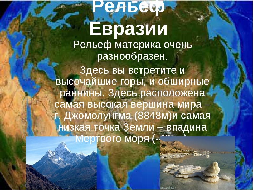 Рельеф материка очень разнообразен. Здесь вы встретите и высочайшие горы, и о...