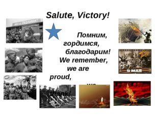 Salute, Victory! Помним, гордимся, благодарим! We remember, we are proud, we