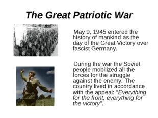 The Great Patriotic War May 9, 1945 entered the history of mankind as the day