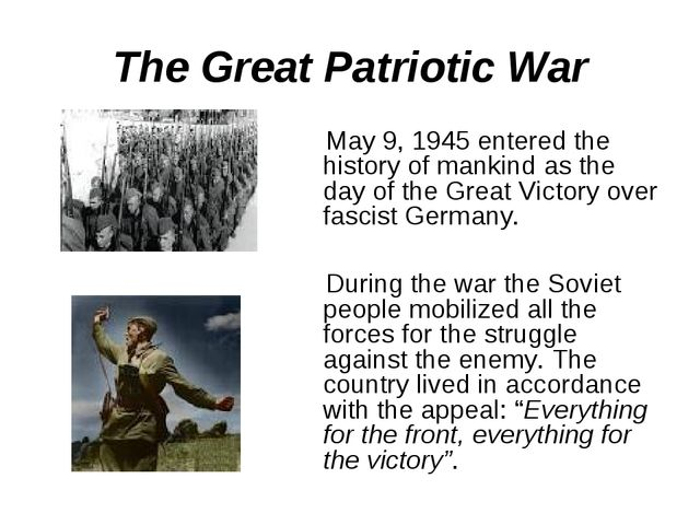 The Great Patriotic War May 9, 1945 entered the history of mankind as the day...