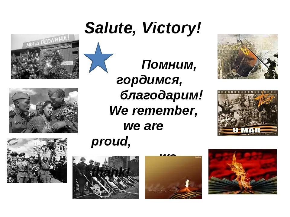 Salute, Victory! Помним, гордимся, благодарим! We remember, we are proud, we...