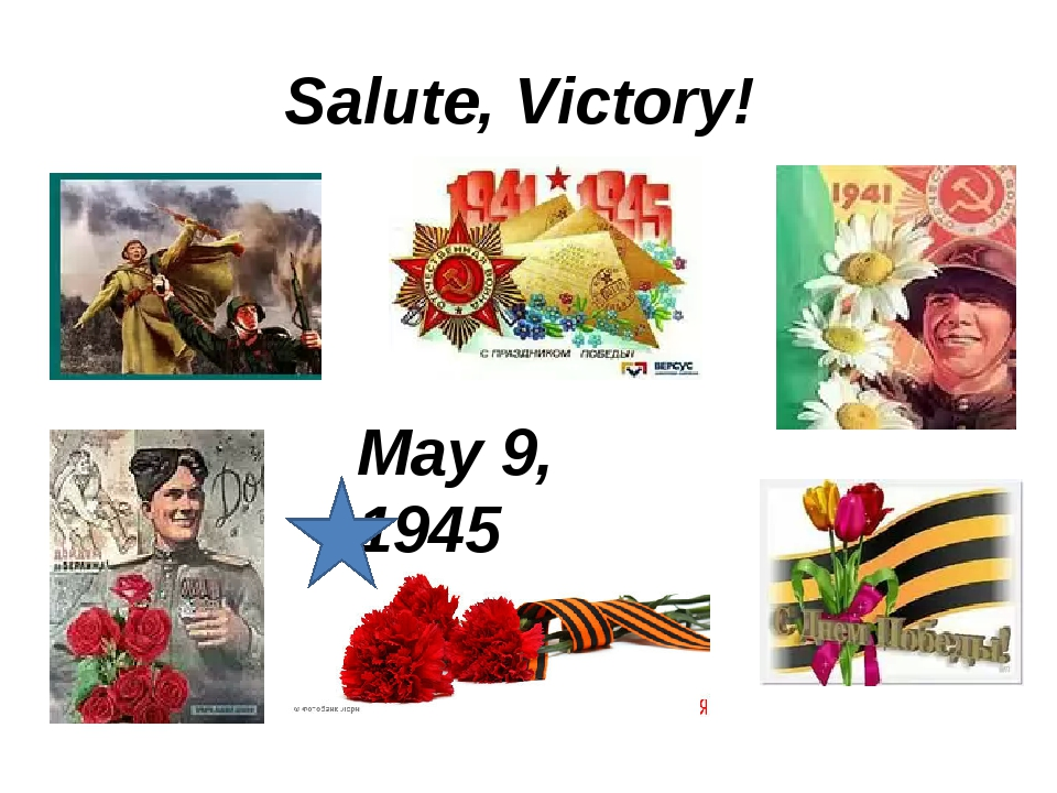 Salute, Victory! May 9, 1945