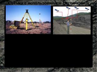 Съемка с использованием спутниковых технологий Применяются при съемке любых д