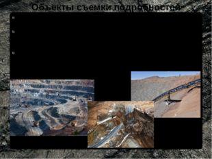 Объекты съемки подробностей границы опасных зон (зоны пожаров, затопленных го