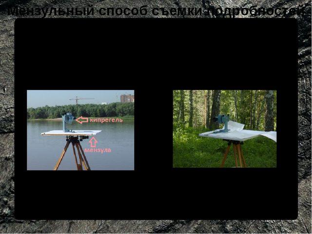 Мензульный способ съемки подробностей Мензульная съемка применяется на карьер...