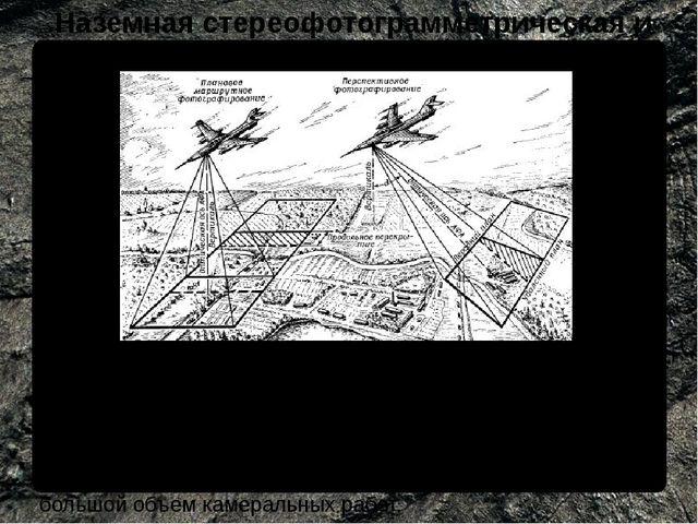 Наземная стереофотограмметрическая и аэрофотограмметрическая съемка подробно...