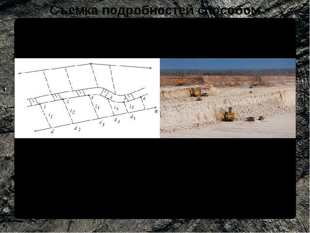 Съемка подробностей способом перпендикуляров В створе линии АВ, связывающей д...