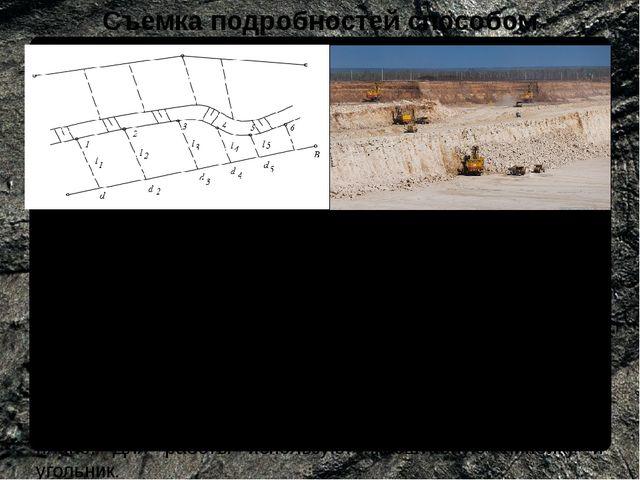 Съемка подробностей способом перпендикуляров При удалении объекта на расстоян...