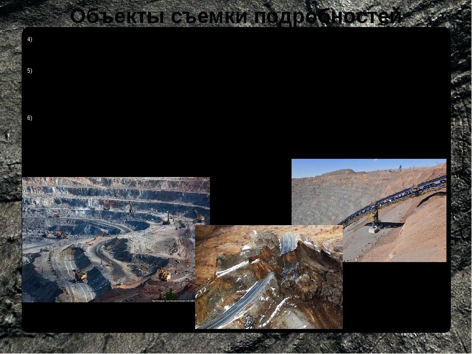 Объекты съемки подробностей границы опасных зон (зоны пожаров, затопленных го...