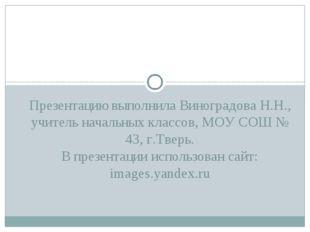 Презентацию выполнила Виноградова Н.Н., учитель начальных классов, МОУ СОШ №