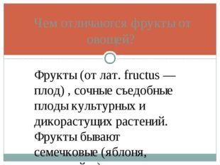 Фрукты (от лат. fructus —плод) , сочные съедобные плоды культурных и дикораст