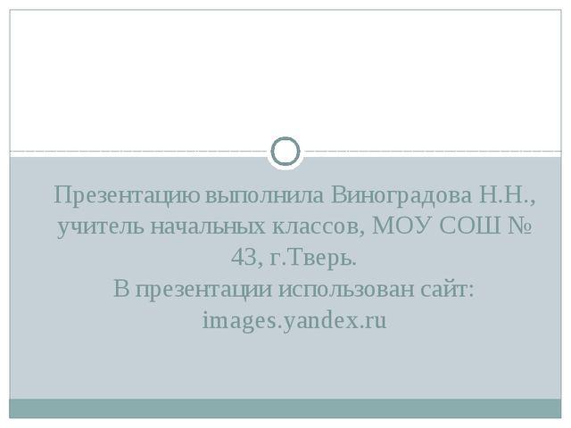 Презентацию выполнила Виноградова Н.Н., учитель начальных классов, МОУ СОШ №...