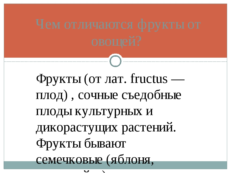 Фрукты (от лат. fructus —плод) , сочные съедобные плоды культурных и дикораст...