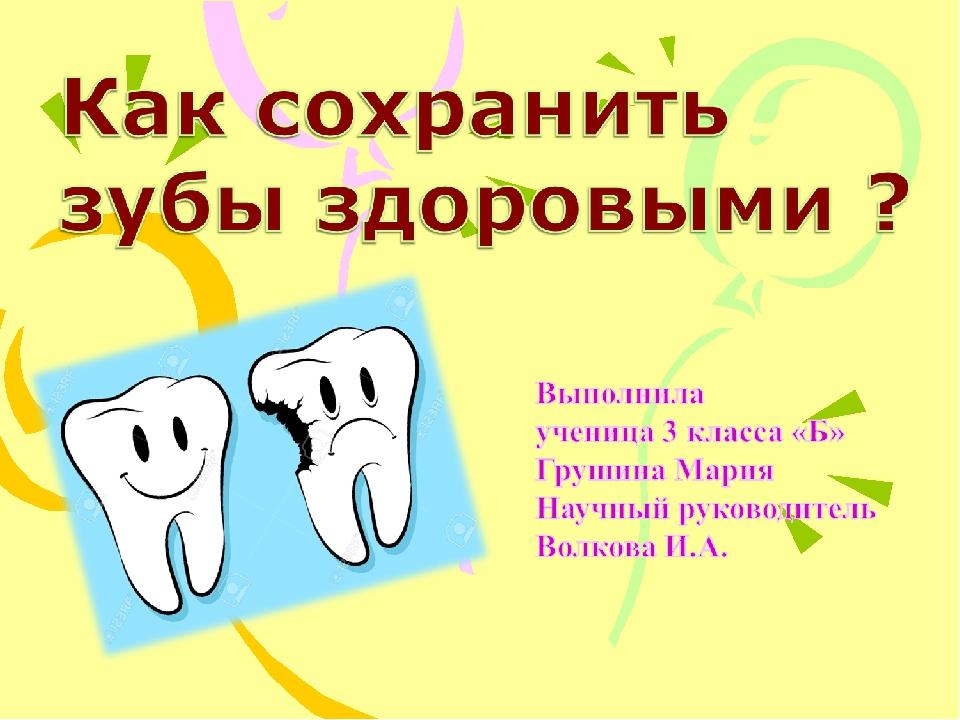 темперамент картинки мы и наши зубы крепче какие