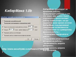 КиберМама проследит за временем работы, предупредит ребенка о том, что скоро