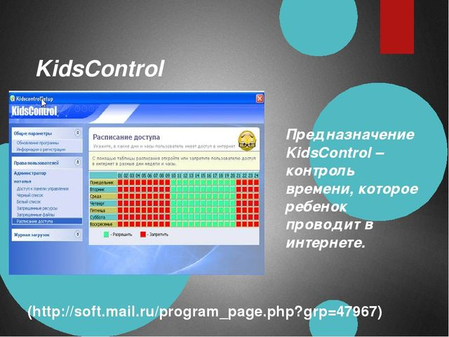 Предназначение KidsControl – контроль времени, которое ребенок проводит в инт...