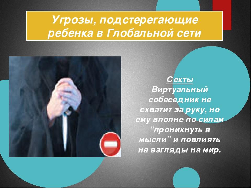 Угрозы, подстерегающие ребенка в Глобальной сети Секты Виртуальный собеседник...