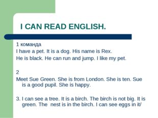 I CAN READ ENGLISH. 1 команда I have a pet. It is a dog. His name is Rex. He