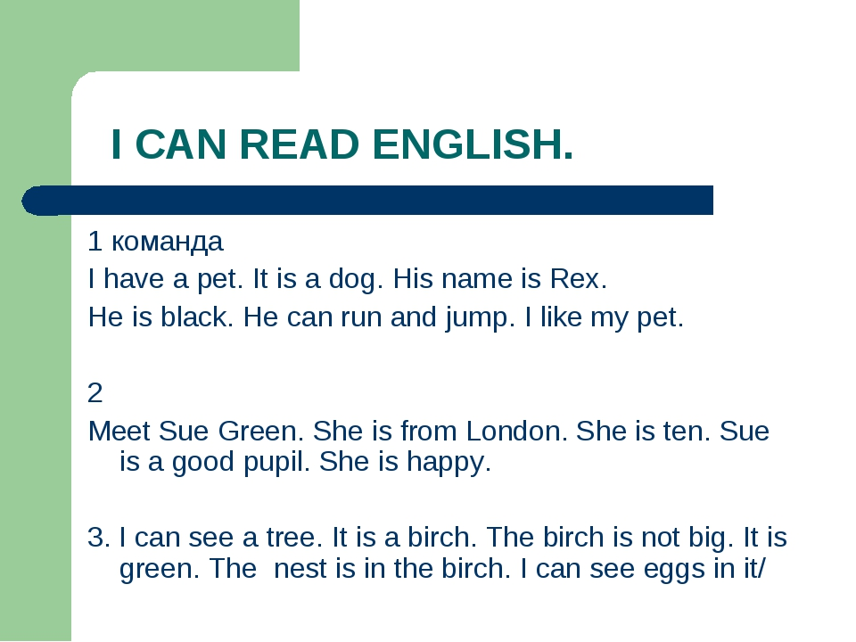 I CAN READ ENGLISH. 1 команда I have a pet. It is a dog. His name is Rex. He...