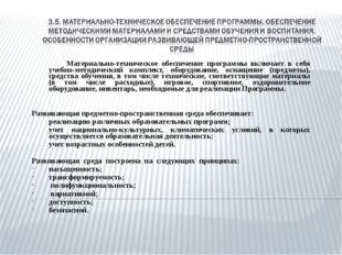 Материально-техническое обеспечение программы включает в себя учебно-методич