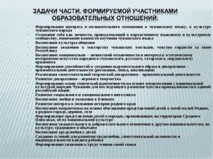 Формирование интереса и положительного отношения к чувашскому языку, к культу
