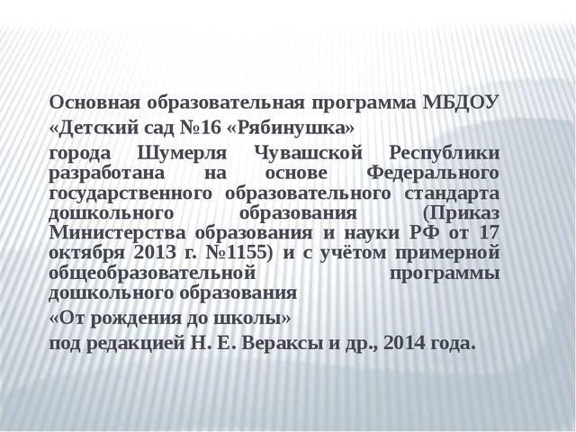 Основная образовательная программа МБДОУ «Детский сад №16 «Рябинушка» города...