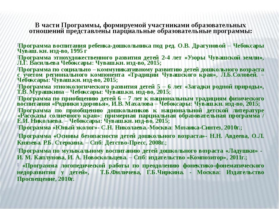 В части Программы, формируемой участниками образовательных отношений предста...