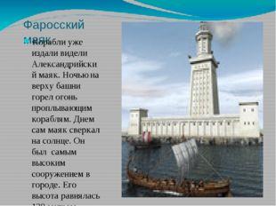 Фаросский маяк Корабли уже издали видели Александрийский маяк. Ночью на верху