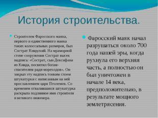 История строительства. Строителем Фаросского маяка, первого и единственного м
