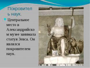 Покровитель наук. Центральное место в Александрийском музее занимала статуя З