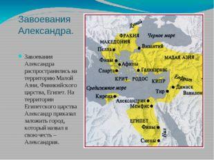 Завоевания Александра. Завоевания Александра распространились на территорию М