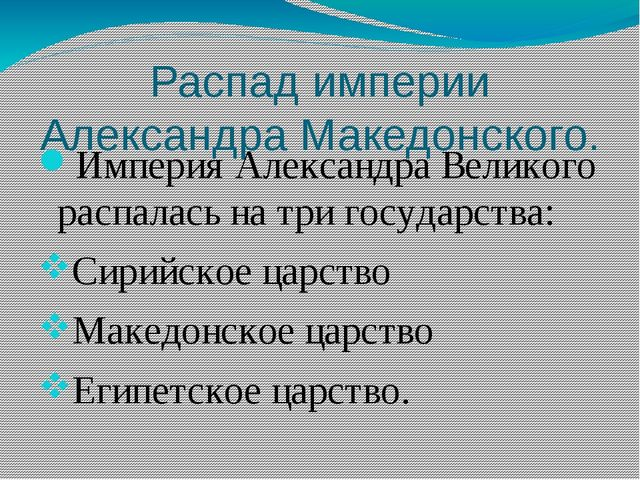 Распад империи Александра Македонского. Империя Александра Великого распалась...