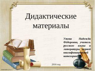 Дидактические материалы Утева Надежда Фёдоровна, учитель русского языка и лит
