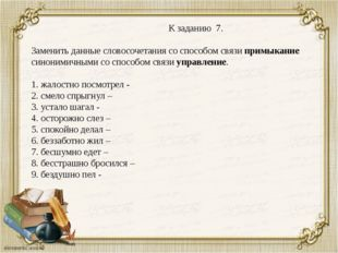 К заданию 7. Заменить данные словосочетания со способом связи примыкание син