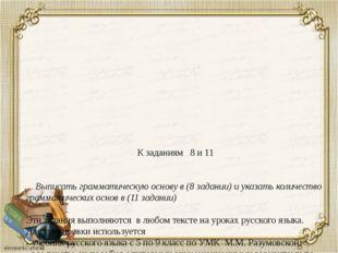 К заданиям 8 и 11 Выписать грамматическую основу в (8 задании) и указать кол