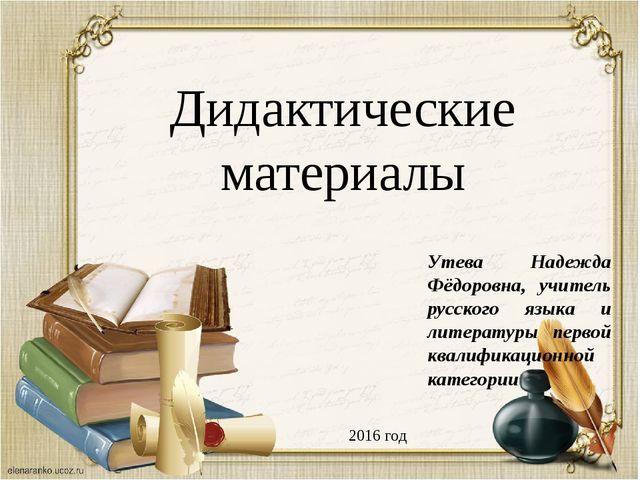Дидактические материалы Утева Надежда Фёдоровна, учитель русского языка и лит...