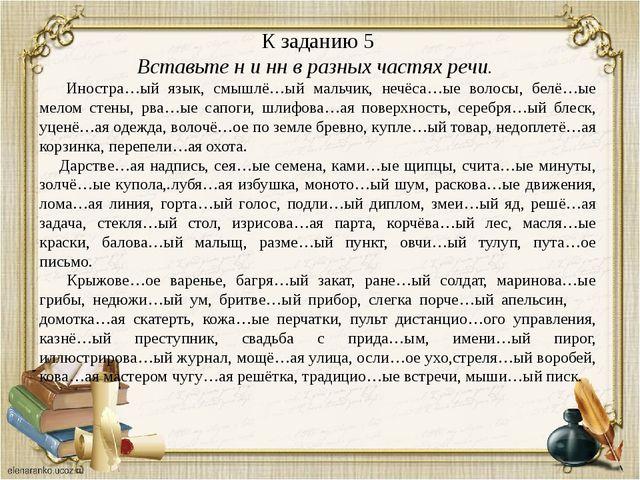 К заданию 5 Вставьте н и нн в разных частях речи. Иностра…ый язык, смышлё…ый...