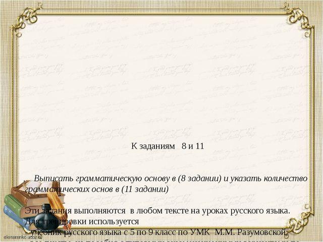 К заданиям 8 и 11 Выписать грамматическую основу в (8 задании) и указать кол...