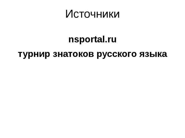 Источники nsportal.ru турнир знатоков русского языка