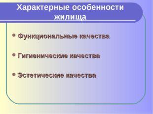 Характерные особенности жилища Функциональные качества Гигиенические качества
