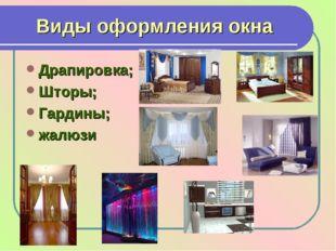 Виды оформления окна Драпировка; Шторы; Гардины; жалюзи