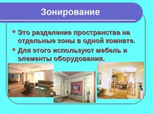 Зонирование Это разделение пространства на отдельные зоны в одной комнате. Дл