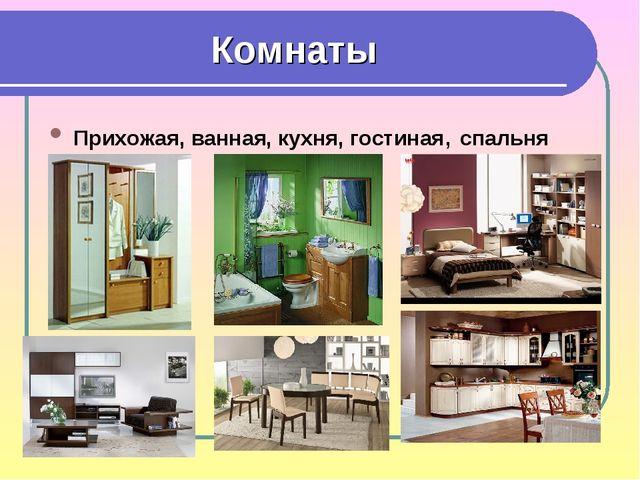 Комнаты Прихожая, ванная, кухня, гостиная, спальня