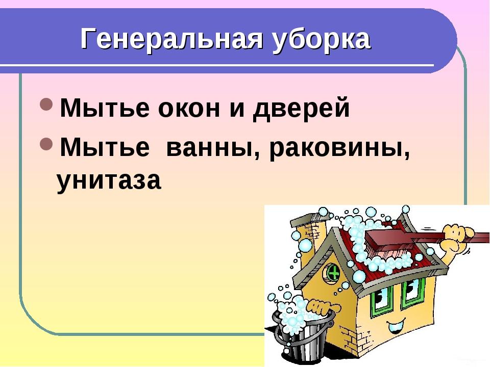 Генеральная уборка Мытье окон и дверей Мытье ванны, раковины, унитаза