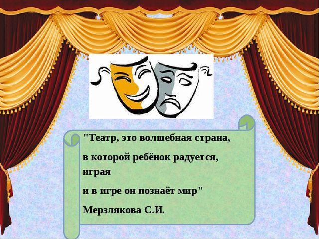 """""""Театр, это волшебная страна, в которой ребёнок радуется, играя и в игре он п..."""