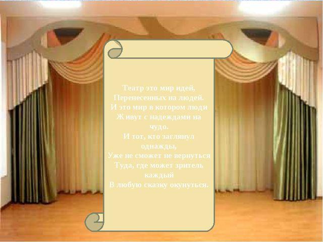 Театр это мир идей, Перенесенных на людей. И это мир в котором люди Живут с...