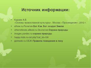 Источник информации: Кураев А.В. «Основы православной культуры». Москва «Прос