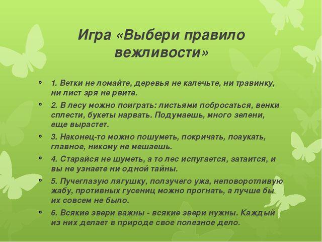 Игра «Выбери правило вежливости» 1. Ветки не ломайте, деревья не калечьте, ни...
