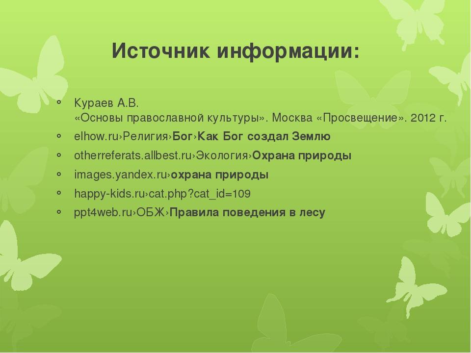 Источник информации: Кураев А.В. «Основы православной культуры». Москва «Прос...