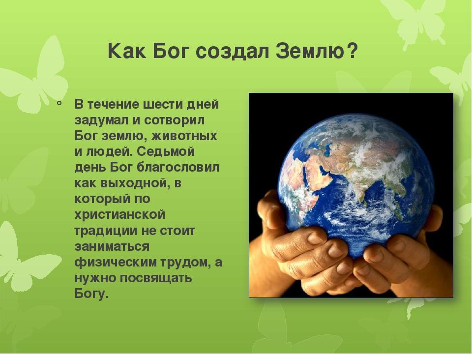 Как Бог создал Землю? В течение шести дней задумал и сотворил Бог землю, живо...